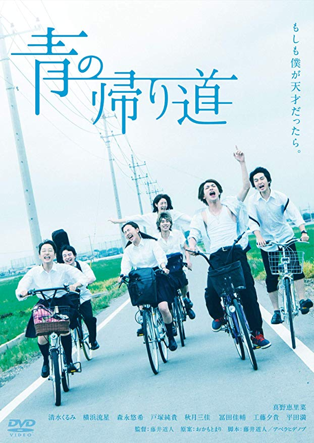 音楽担当作品 映画『青の帰り道』(2018年公開、DVD発売中)