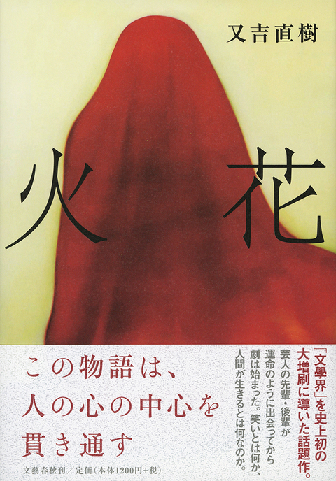 hibana2.jpg