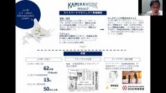 第13回日本マーケティング大賞 北海道地域賞受賞 記念パネルディスカッション