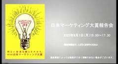 第12回 日本マーケティング大賞 受賞プロジェクトから読み解く 人を動かし、感動を与えるマーケティング