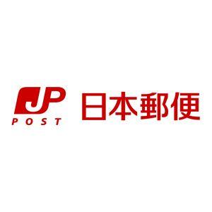 日本郵便㈱
