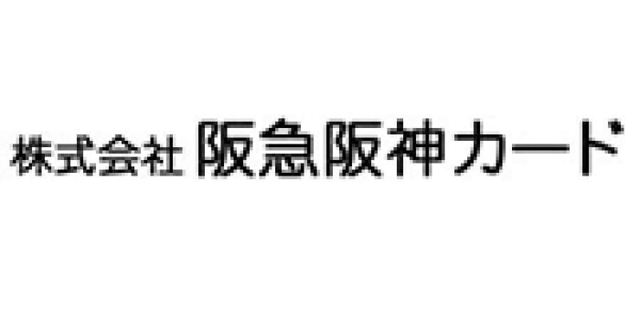 株式会社阪急阪神カード 様