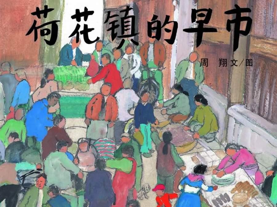 中国に絵本文化の種を蒔く