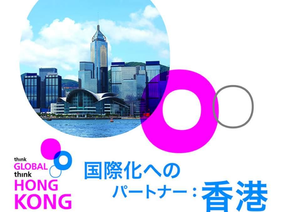 「国際化へのパートナー:香港」シンポジウム